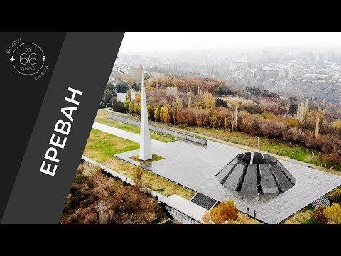 Вокруг света за 66 дней: Ереван, Армения #ереван #армения #каскад #цицернакаберд