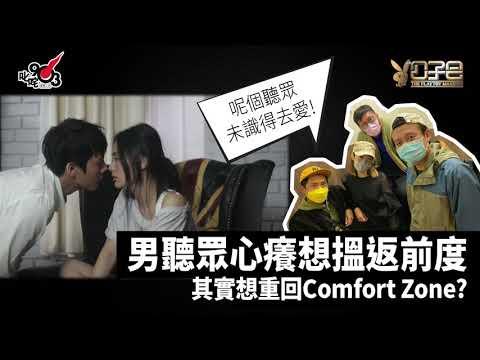 愛情驗屍官:男聽眾心癢想搵返前度,其實想重回Comfort Zone?