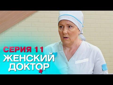 ЖЕНСКИЙ ДОКТОР -4 | СЕРИЯ 11