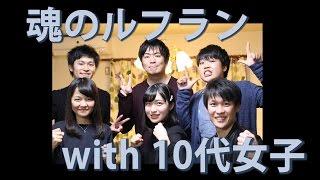 魂のルフラン / 高橋洋子 ▽メンバー Lead 椿(10代♀) Chorus イトウ、...