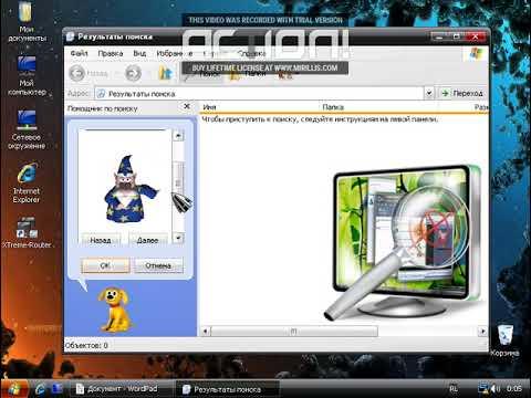 """Персонажи из проводника """"Поиск"""" Windows XP SP3 Xtreme."""