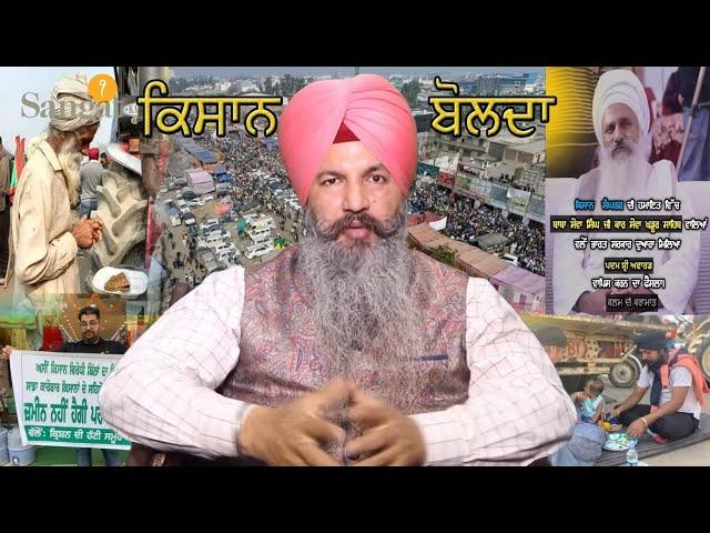 Kissan Sangharsh - ਕਿਸਨ ਸੰਘਰਸ਼ - Eknoor - Dr Charankamal Singh - Gupreet Singh - Sangat TV