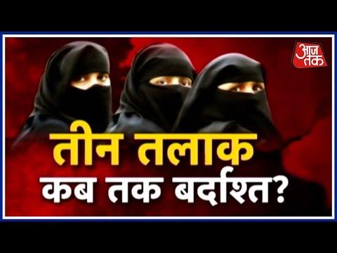 Watch Aaj Tak Speak To Victims Of Triple Talaq