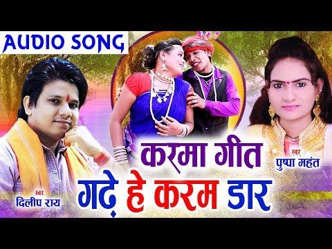 Dilip Ray | Pushpa Mahant | Cg Karma Geet | Gade He Karam Dar | Chhattisgarhi Song | HD Video | 2019