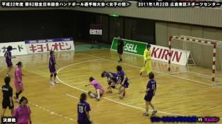 ハンドボール ソニーセミコンダクタ九州vsオムロン③ 2011年1月総合