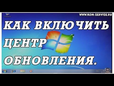 Как включить центр обновления и как отключить центр обновления драйверов Windows 7.
