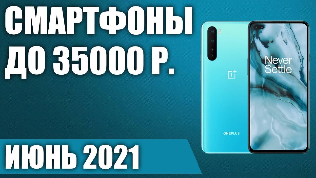 ТОП—10. ?Лучшие смартфоны до 35000 рублей. Июнь 2021. Рейтинг!