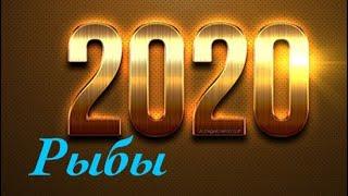 Рыбы _ 2020 год _ таро прогноз на год по месяцам
