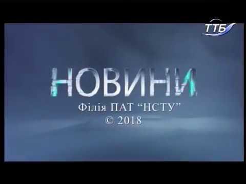 Тернопільська філія НСТУ: 14.08.2018. Новини. 13:30