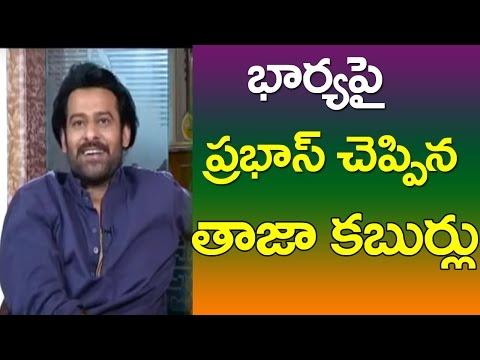 Prabhas On Marriage | Prabhas Wife | Baahubali 2 Movie | Prabhas Movies | Telugu Movies | Taja30