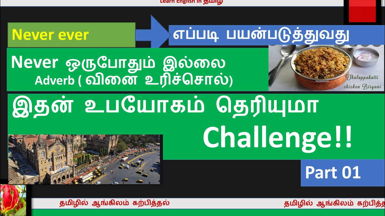 Never and ever usage explained in Tamil | learn English in Tamil | speak English
