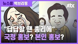 [백브리핑] 정세균 총리, 국정홍보 대신 본인 홍보중? / JTBC 뉴스룸