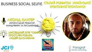 Business social selfie. Леонід Кантер. Мистецький хутір