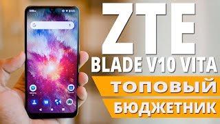 ZTE Blade V10 Vita  Бюджетный смартфон с NFC и Android 9