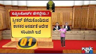 Big Bulletin   HR Ranganath Explains Supreme Court Verdict On Disqualified MLAs Plea   Nov 13, 2019