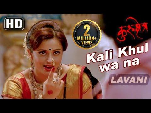 Kali Khulwa Na | Kurukshetra Songs | Neha Pendse - Mahesh Manjrekar  | Marathi Lavani Song thumbnail