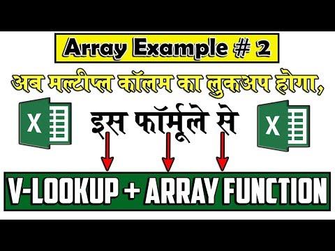 Use Array in V-lookup to get Multiple columns value │Ctrl+shift+Enter in V-lookup for multiple value