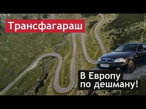 видео: В Европу по ДЕШМАНУ! на САМОЙ КРАСИВОЙ дороге в мире! Трансфагараш / transfagarasan.