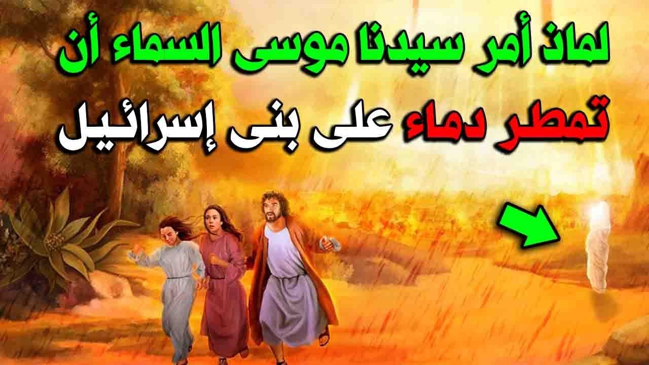 معجزات سيدنا موسى التسعة !