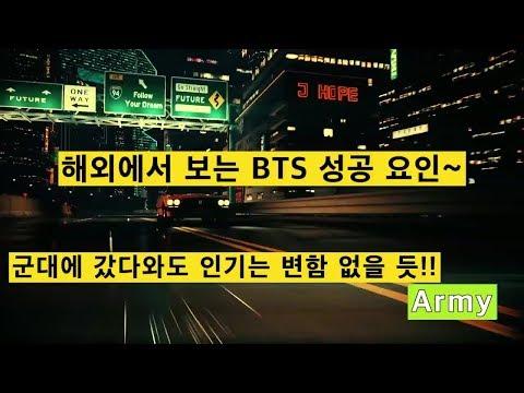 [성공스토리 한글 자막] BTS는 어떻게 미국을 홀렸나? (feat. 군대 갔다와도 인기 안 식을거야)