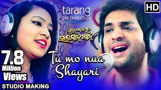 Tu Nua Shayari Studio Version | Sundergarh ra Salman Khan | Swayam Padhi, Sohini Mishra