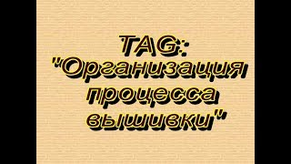 "TAG ""Организация процесса вышивки"". Автор Алина Рукоделие."