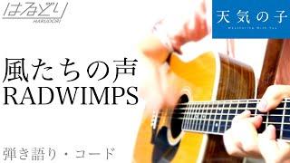 風たちの声 (Movie Edit) / RADWIMPS 映画「天気の子 Weathering With You 」弾き語りコード付 【Acoustic Cover】