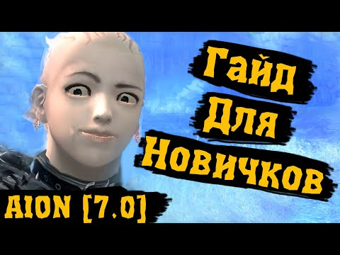 Aion [7.0] - Гайд для Новичков