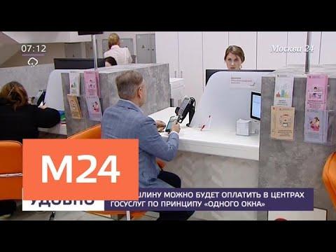 """Госпошлину можно будет оплатить в центрах госуслуг по принципу """"одного окна"""" - Москва 24"""
