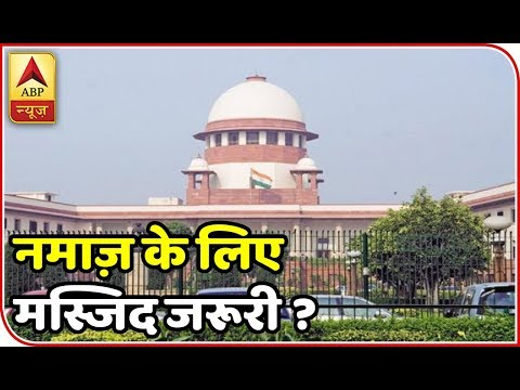Is mosque essential to Islam? #SupremeCourt Reading The Verdict | ABP News