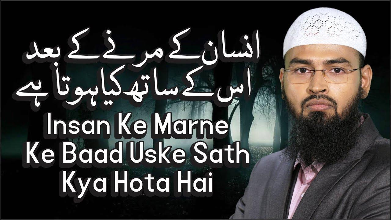 Insan Ke Marne Ke Baad Uske Sath Kya Hota Hai By Adv  Faiz Syed
