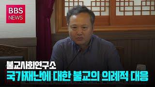 [BBS뉴스] 불교사회연구소, 국가재난에 대한 불교의 …