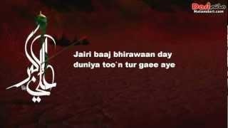 Akbar (AS) Veeran Nany De Rozay Ja Ky By Aamir Baltistani With Noha Writeup
