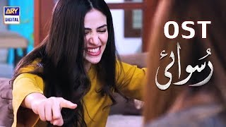 Ruswai | Full OST | Singer: Ali Tariq | Sana Javed & Mikaal Zulfiqar | ARY Digital.mp3