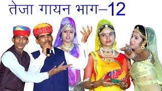 तेजा गायन भाग 12 खोजानगर 21 9 2018 मनजीत खाल्या मेहराम नाथ Manjeet Khalya Teja Gayan