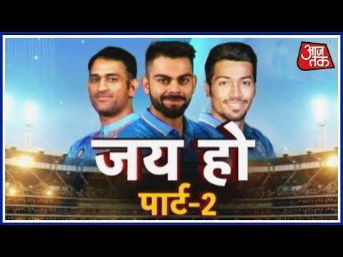 Jai Ho: India Vs Australia, Full Cricket Score, 2nd ODI At Kolkata