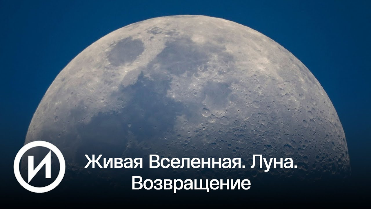 СМОТРИМ. Живая Вселенная. Луна  Возвращение @История