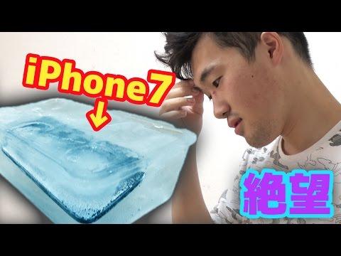 iPhone7を凍らしてみた【ドッキリ】