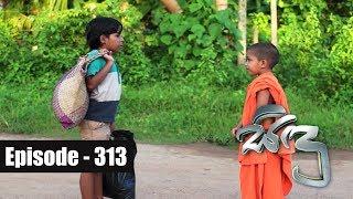 Sidu | Episode 313 18th October 2017 Thumbnail
