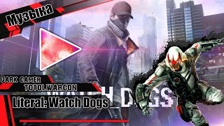 Музыка из Литерала (Literal): Watch Dogs