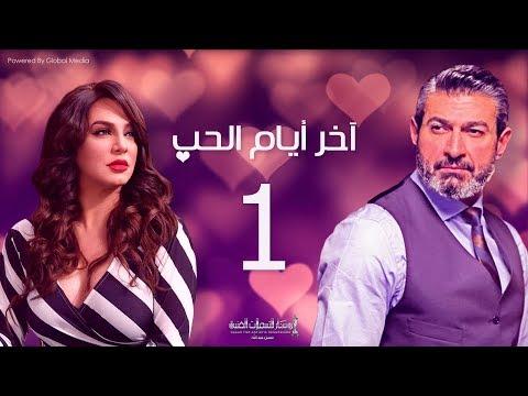 مسلسل أخر ايام الحب   الحلقة 1   بطولة ياسر جلال - سلاف فواخرجي