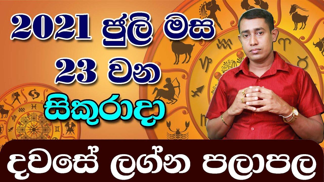 Horoscope Sinhala   Lagna palapala July 23   Ada Lagna Palapala Sinhala Astrology