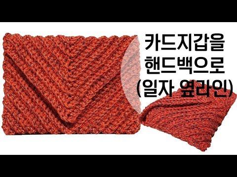 뜨면서 사이즈 조절이 가능/코바늘 카드지갑 뜨기/ 클러치 가방 뜨기/코바늘가방/파우치  뜨기/crochet clutch bag/