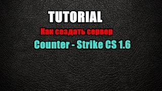   Урок 1   Создание сервера CS 1.6 [Обучаловка]