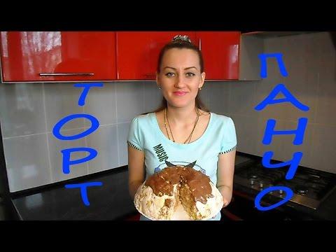 Вкусный Торт ПАНЧО! Домашний Легкий Рецепт Бисквитного Торта с фруктами! #ЛЮБЛЮГОТОВИТЬ