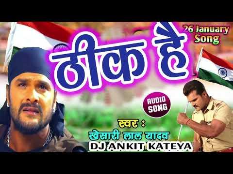 Thik Hai - Mere Pyare Watan Tujhako Naman - Desh Bhakti Song Khesari Lal Yadav New 2019