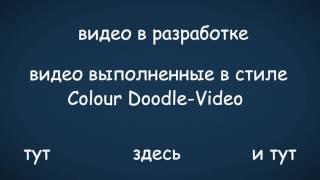 видео в разработке(, 2016-12-09T19:07:17.000Z)