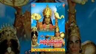 Sampoorna Ramayanam
