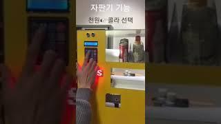 똑똑똑 분리수거 자판기 시연 영상