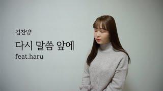 김찬양 - 다시 말씀 앞에 ( Feat. 하루 )